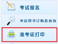 广西2020年初级会计师考试准考证打印时间