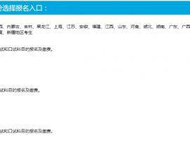 乐山师范学院2020年6月英语四级口语报名时间公布了吗?