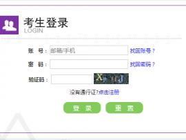 黑龙江2020年上半年英语四级报名入口查询