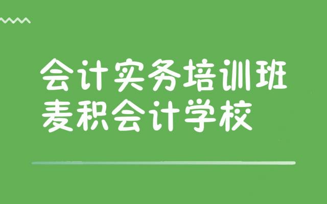 重庆学会计实操哪家学校的线上网课比较好