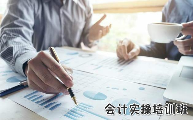 重庆渝中区会计实操培训学校哪家好点