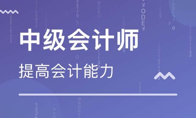 重庆渝中区会计师培训学校哪家好