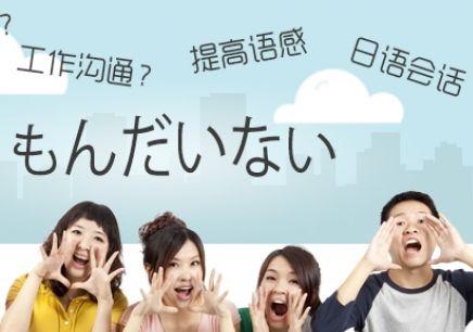 抚顺日语培训课程价格大概多少