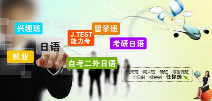 沈阳日语N5-N1考级培训班
