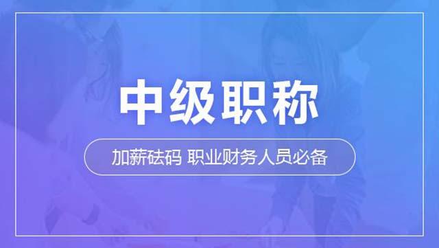 重庆有线上网课的会计培训学校