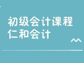 重庆考初级会计听那个学校的网课好