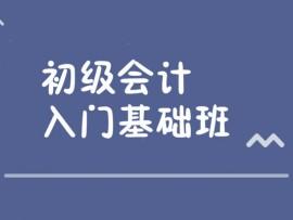 重庆初级会计考证辅导班哪家好