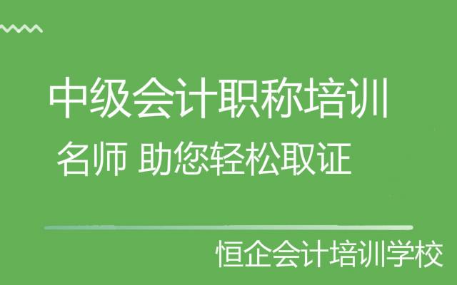 重庆江北区学会计的的培训学校哪家比较好