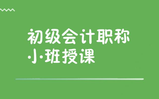 重庆江北区初级会计培训机构哪家更专业