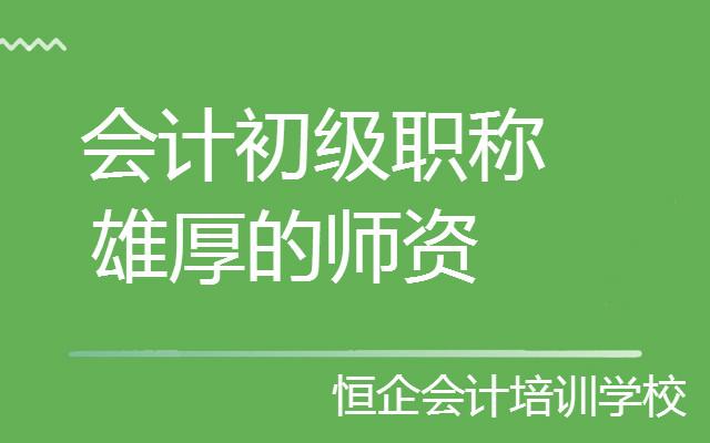 重庆渝中区考初级会计哪个学校好