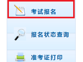 2020年西藏中级会计师报名时间是何时?