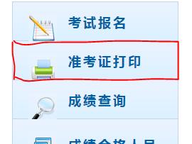 青海2020年初级会计师准考证打印入口