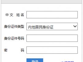 四川2020年注会报名的入口