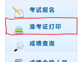 广西2020年初级会计师准考证打印入口网址