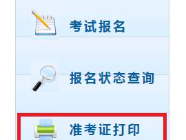 山东2020年初级会计师网上准考证打印入口