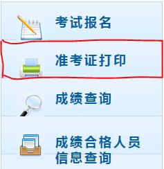 2020年吉林初级会计师准考证打印入口登陆网址