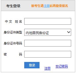 宁夏官方注会报名入口2020年
