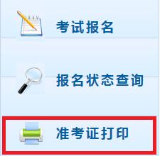 安徽2020年在哪打印初级会计师准考证入口?