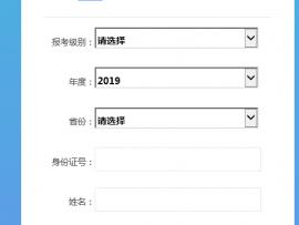 2019年安徽中级会计职称证书管理号查询入口