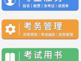 2020年黑龙江公卫执业医师准考证打印入口:国家医学考试网