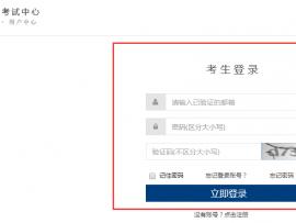 2019年11月安徽商务英语高级准考证打印入口