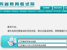 江苏泰州2020年1月自考成绩查询时间及入口