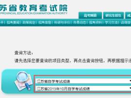 江苏无锡2020年1月自考成绩查询时间及入口