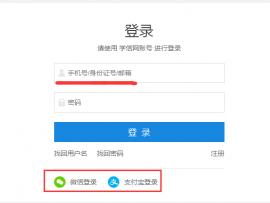 河南师范大学2020考研查分入口已开通