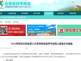 云南思茅-2020年4月自考网上报名补充通告