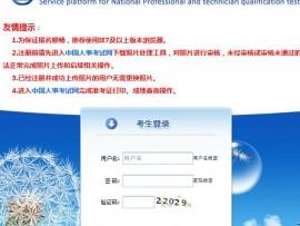 2019年江苏连云港成人高考成绩查询入口