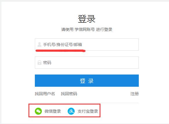 河南工业大学2020年考研查分入口已开通