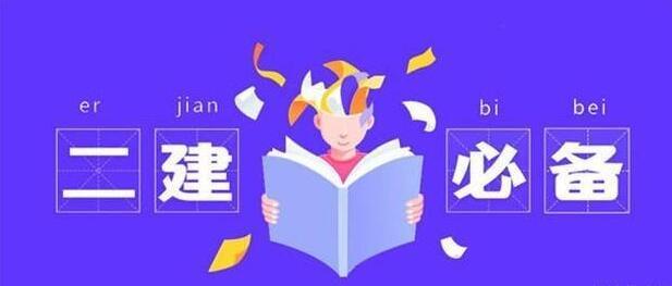 锦州二级建造师培训机构报名