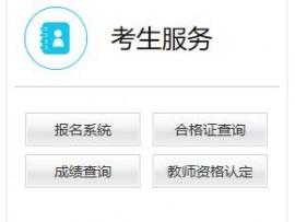 重庆2019下半年教师证面试查分步骤