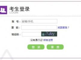 贵州2020年3月职称计算机考试报名官网