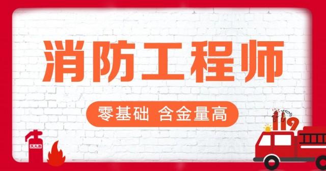 湖南消防工程师考证培训在哪报名?