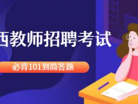 广西教师招聘考试必背101道简答题(结尾篇)
