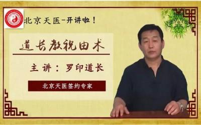 罗印道长黄帝医用祝由术(高级)研修班