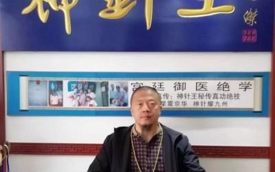 北京天医刘念来太医神针针灸学习班