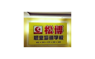 东莞市塘厦电脑培训,塘厦办公文员培训,塘厦计算机培训学校