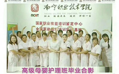 高级母婴护理师(高级月嫂)