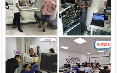 大型医疗器械维修培训