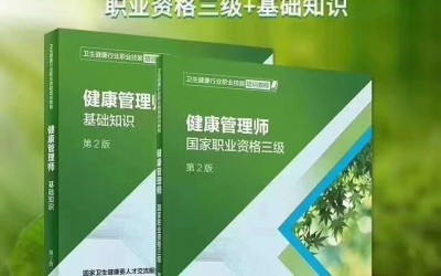 广西南宁健康管理师培训考证未来高薪职业