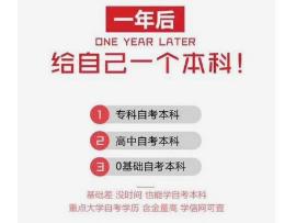 湖南自考专本科,2020春季招生,明年6月毕业,学信网可查