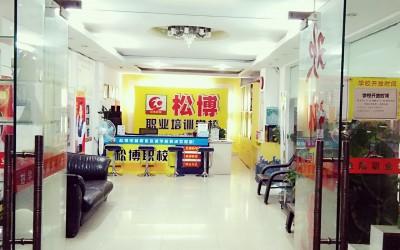 东莞市塘厦平面设计培训学校,塘厦松博电脑技能培训学校