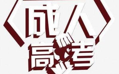 2020年山东青岛成人高考报名咨询中心