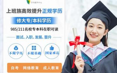 湘潭大学自考本科财务管理专业北京助学点报名招生