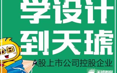 淘宝美工设计培训班杭州萧山校区哪家可靠?
