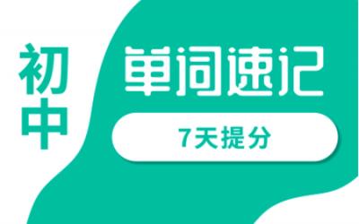 秦皇岛锐思教育机构好中考考纲单词速记1对1课程(7天提分)