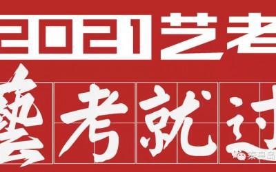 秦皇岛锐思教育2021年艺考生文化课百日冲刺封闭集训
