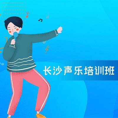 长沙高考音乐冲刺班